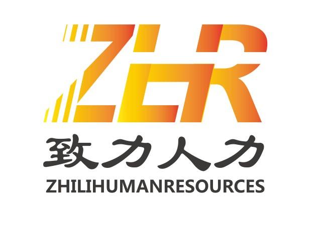 广州致力人力资源有限公司门户网站